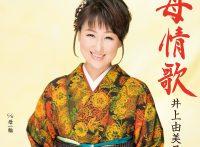 この画像は、このサイトの記事「井上由美子 母情歌 無料音楽視聴動画まとめ YouTube」のイメージ写真画像として利用しています。