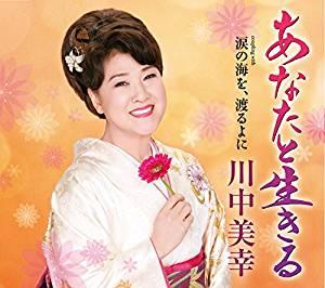 この画像は、このサイトの記事「川中美幸 あなたと生きる 無料音楽視聴動画まとめ YouTube」のイメージ写真画像として利用しています。