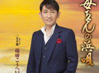 この画像は、このサイトの記事「福田こうへい 母ちゃんの浜唄 無料音楽視聴動画まとめ YouTube」のイメージ写真画像として利用しています。