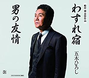 この画像は、このサイトの記事「五木ひろし わすれ宿 無料音楽視聴動画まとめ YouTube」のイメージ写真画像として利用しています。