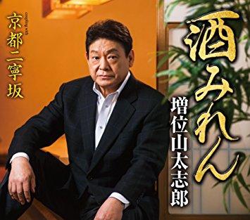 この画像は、このサイトの記事「増位山太志郎 酒みれん 無料音楽視聴動画まとめ YouTube」のイメージ写真画像として利用しています。