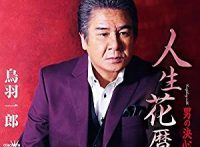 この画像は、このサイトの記事「鳥羽一郎 人生花暦 無料音楽視聴動画まとめ YouTube」のイメージ写真画像として利用しています。