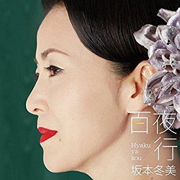この画像は、このサイトの記事「坂本冬美 百夜行 無料音楽視聴動画まとめ YouTube」のイメージ写真画像として利用しています。