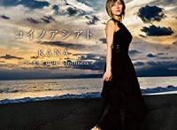 この画像は、このサイトの記事「KANA コイノアシアト 無料音楽視聴動画まとめ YouTube」のイメージ写真画像として利用しています。