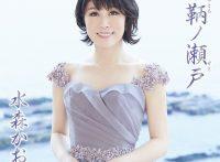 この画像は、このサイトの記事「水森かおり 早鞆ノ瀬戸(はやとものせと) 無料音楽視聴動画まとめ YouTube」のイメージ写真画像として利用しています。