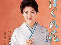 この画像は、このサイトの記事「市川由紀乃 はぐれ花 無料音楽視聴動画まとめ YouTube」のイメージ写真画像として利用しています。
