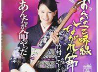 この画像は、このサイトの記事「竹村こずえ おんな三味線ながれ節 無料音楽視聴動画まとめ YouTube」のイメージ写真画像として利用しています。