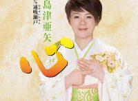 この画像は、このサイトの記事「島津亜矢 心 無料音楽視聴動画まとめ YouTube」のイメージ写真画像として利用しています。