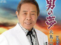 この画像は、このサイトの記事「北島三郎 男の夢 無料音楽視聴動画まとめ YouTube」のイメージ写真画像として利用しています。