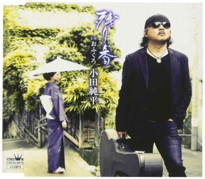 この画像は、このサイトの記事「小田純平 残り香 無料音楽視聴動画まとめ YouTube」のイメージ写真画像として利用しています。