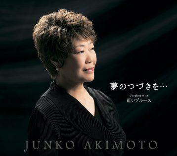 この画像は、このサイトの記事「秋元順子 夢のつづきを・・・ 無料音楽視聴動画まとめ YouTube」のイメージ写真画像として利用しています。
