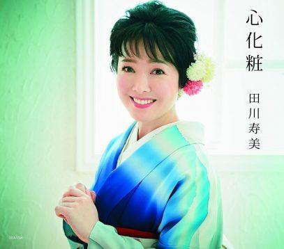 この画像は、このサイトの記事「田川寿美 心化粧 無料音楽視聴動画まとめ YouTube」のイメージ写真画像として利用しています。