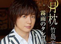 この画像は、このサイトの記事「竹島宏 月枕 無料音楽視聴動画まとめ YouTube」のイメージ写真画像として利用しています。