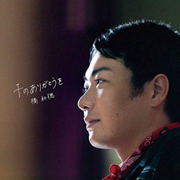 この画像は、このサイトの記事「橘和徳 千のありがとうを 無料音楽視聴動画まとめ YouTube」のイメージ写真画像として利用しています。