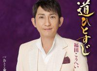 この画像は、このサイトの記事「福田こうへい 道ひとすじ 無料音楽視聴動画まとめ YouTube」のイメージ写真画像として利用しています。