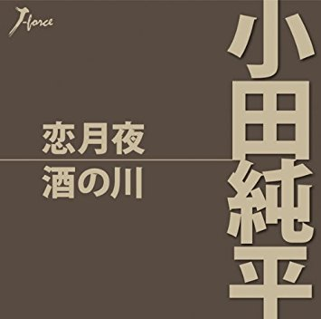 この画像は、このサイトの記事「小田純平 恋月夜 無料音楽視聴動画まとめ YouTube」のイメージ写真画像として利用しています。
