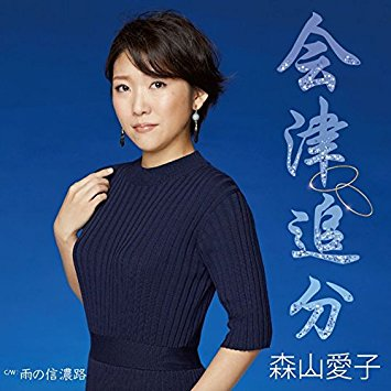 この画像は、このサイトの記事「森山愛子 会津追分 無料音楽視聴動画まとめ YouTube」のイメージ写真画像として利用しています。
