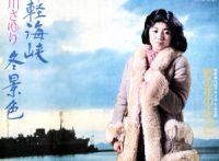 この画像は、このサイトの記事「石川さゆり 津軽海峡冬景色 無料音楽視聴動画まとめ YouTube」のイメージ写真画像として利用しています。