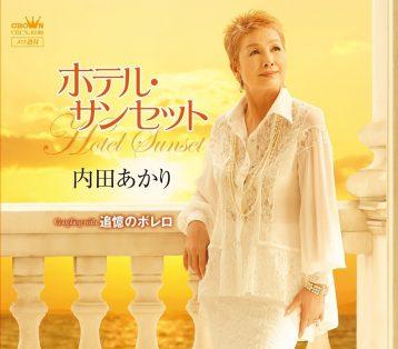 この画像は、このサイトの記事「内田あかり ホテル・サンセット 無料音楽視聴動画まとめ YouTube」のイメージ写真画像として利用しています。