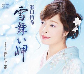 この画像は、このサイトの記事「瀬口侑希 雪舞い岬 無料音楽視聴動画まとめ YouTube」のイメージ写真画像として利用しています。