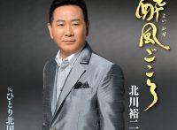 この画像は、このサイトの記事「北川裕二 酔風ごころ 無料音楽視聴動画まとめ YouTube」のイメージ写真画像として利用しています。