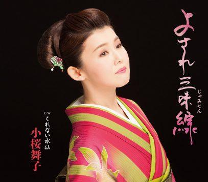 この画像は、このサイトの記事「小桜舞子 よされ三味線 無料音楽視聴動画まとめ YouTube」のイメージ写真画像として利用しています。