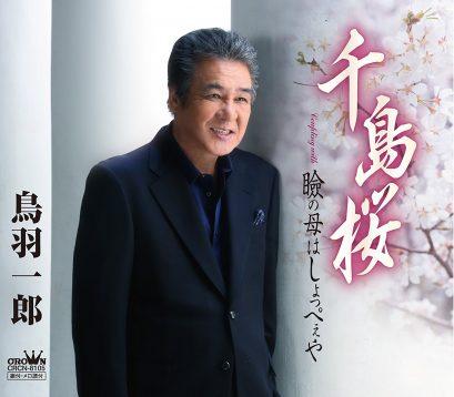 この画像は、このサイトの記事「鳥羽一郎 千島桜 無料音楽視聴動画まとめ YouTube」のイメージ写真画像として利用しています。