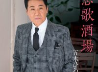 この画像は、このサイトの記事「五木ひろし 恋歌酒場 無料音楽視聴動画まとめ YouTube」のイメージ写真画像として利用しています。
