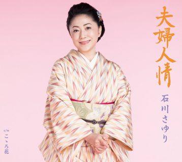 この画像は、このサイトの記事「石川さゆり 夫婦人情 無料音楽視聴動画まとめ YouTube」のイメージ写真画像として利用しています。