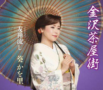 この画像は、このサイトの記事「葵かを里 金沢茶屋街 無料音楽視聴動画まとめ YouTube」のイメージ写真画像として利用しています。