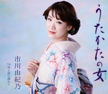 この画像は、このサイトの記事「市川由紀乃 うたかたの女 無料音楽視聴動画まとめ YouTube」のイメージ写真画像として利用しています。