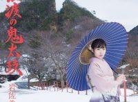 この画像は、このサイトの記事「岩佐美咲 佐渡の鬼太鼓 無料音楽視聴動画まとめ YouTube」のイメージ写真画像として利用しています。