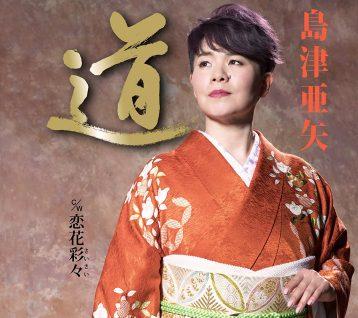 この画像は、このサイトの記事「島津亜矢 道 無料音楽視聴動画まとめ YouTube」のイメージ写真画像として利用しています。