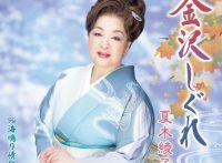 この画像は、このサイトの記事「夏木綾子 金沢しぐれ 無料音楽視聴動画まとめ YouTube」のイメージ写真画像として利用しています。