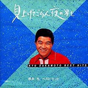 この画像は、このサイトの記事「坂本九 見上げてごらん夜の星を 無料音楽視聴動画まとめ YouTube」のイメージ写真画像として利用しています。