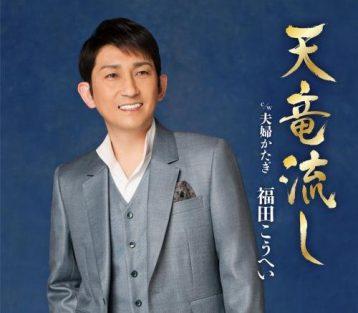 この画像は、このサイトの記事「福田こうへい 天竜流し 無料音楽視聴動画まとめ YouTube」のイメージ写真画像として利用しています。