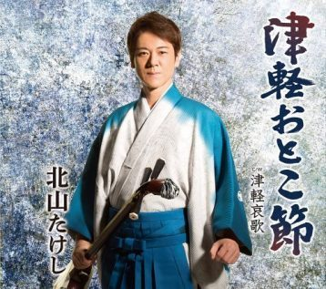 この画像は、このサイトの記事「北山たけし 津軽おとこ節 無料音楽視聴動画まとめ YouTube」のイメージ写真画像として利用しています。