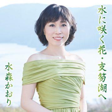この画像は、このサイトの記事「水森かおり 水に咲く花・支笏湖へ 無料音楽視聴動画まとめ YouTube」のイメージ写真画像として利用しています。