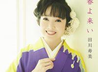 この画像は、このサイトの記事「田川寿美 春よ来い 無料音楽視聴動画まとめ YouTube」のイメージ写真画像として利用しています。