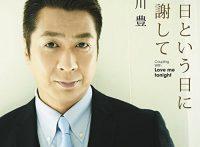 この画像は、このサイトの記事「山川豊 今日という日に感謝して 無料音楽視聴動画まとめ YouTube」のイメージ写真画像として利用しています。