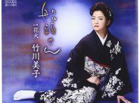 この画像は、このサイトの記事「竹川美子 おすすめ 無料音楽視聴動画まとめ YouTube」のイメージ写真画像として利用しています。