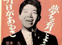 この画像は、このサイトの記事「坂本九 明日があるさ 無料音楽視聴動画まとめ YouTube」のイメージ写真画像として利用しています。