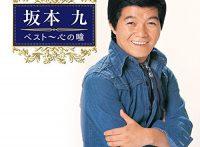 この画像は、このサイトの記事「坂本九 昭和の名曲・歌謡曲 無料音楽視聴動画まとめ YouTube」のイメージ写真画像として利用しています。