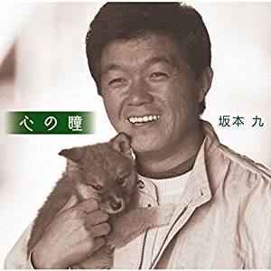 この画像は、このサイトの記事「坂本九 心の瞳 無料音楽視聴動画まとめ YouTube」のイメージ写真画像として利用しています。