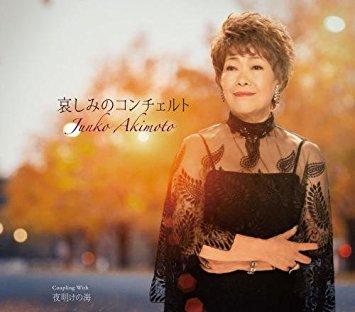 この画像は、このサイトの記事「秋元順子 哀しみのコンチェルト 無料音楽視聴動画まとめ YouTube」のイメージ写真画像として利用しています。