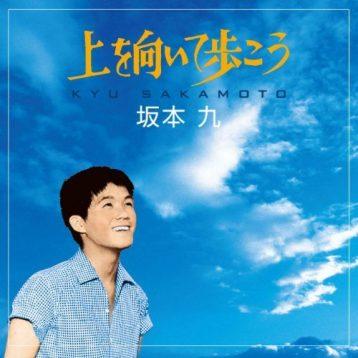 この画像は、このサイトの記事「坂本九 上を向いて歩こう 無料音楽視聴動画まとめ YouTube」のイメージ写真画像として利用しています。