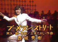 この画像は、このサイトの記事「西城秀樹 ブーメランストリート 昭和のスーパーアイドル 無料音楽視聴動画まとめ YouTube」のイメージ写真画像として利用しています。