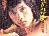 この画像は、このサイトの記事「西城秀樹 ちぎれた愛 昭和のスーパーアイドル 無料音楽視聴動画まとめ YouTube」のイメージ写真画像として利用しています。