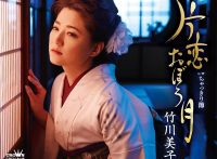 この画像は、このサイトの記事「竹川美子 片恋おぼろ月 無料音楽視聴動画まとめ YouTube」のイメージ写真画像として利用しています。