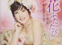 この画像は、このサイトの記事「キム・ヨンジャ 花ふたたび 無料音楽視聴動画まとめ YouTube」のイメージ写真画像として利用しています。